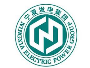 宁夏发电团体